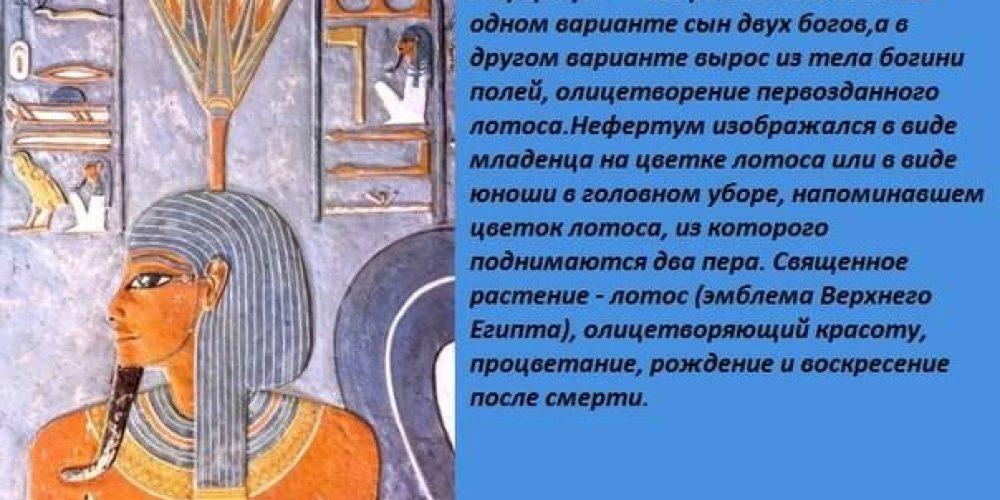 Культ Нефертума